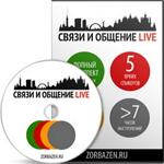 Obschenye_LIVE