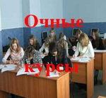 Ocinye_kursy