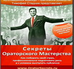 Oratorskoe_masterstvo
