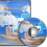 Povelyteli_PHP