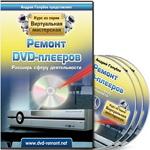 Remont_DVD