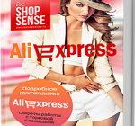 Sekrety_Aliexpress