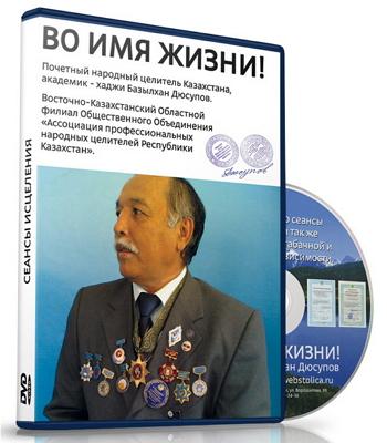 Во_имя_Жизни_Базылкан_Дюсенбиевича
