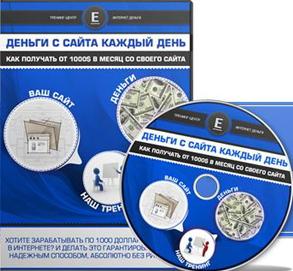 Деньги_с_сайта