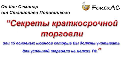 Краткосрочная_торговля