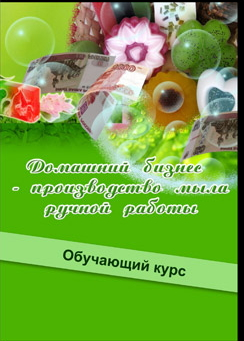 Мыло_ручной_работы