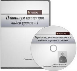 Платинум_коллекция