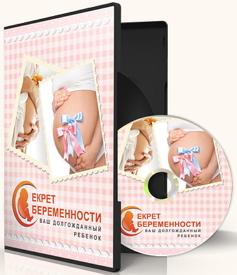 Секрет_беремености