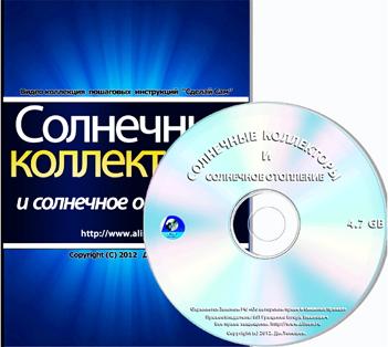Солнечные_коллекторы