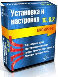 Установка_Настройка_1С