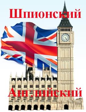 Шпионский_английский