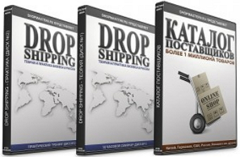 Dropshipping_видеокурс