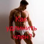 Kak_udliniti_chlen