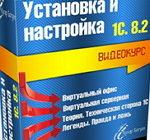 Ustanovka_1C