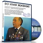vo-imya-zhizni