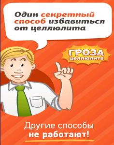 Гроза_целлюлита