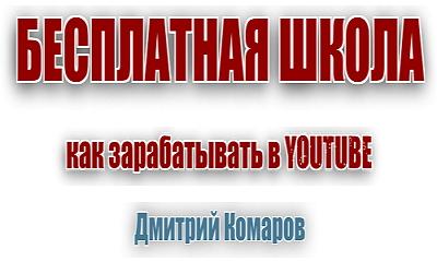 Заработок_youtube