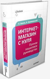 Интернет_магазин