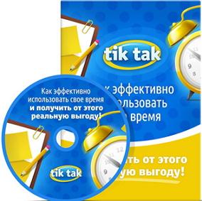 Тик_Так