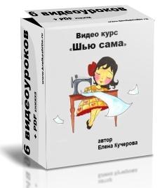 Шью_сама