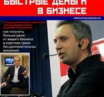 Bistrye_denigi_v_infoniznese
