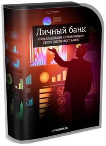 Forex_советник_Личный_банк
