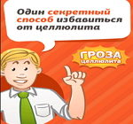 Groza_cellulita