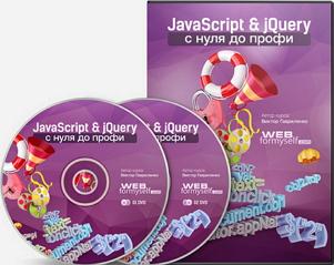 JavaScript_и_jQuery