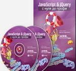 JavaScript_jQuery