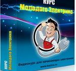 Kurs_molodogo_elektrika