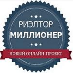 Rieltor_millioner