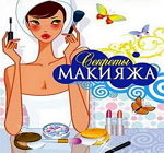 Sekrety_makiaja