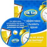 Tik_Tak