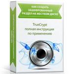 Vzloma_net_TrueCrypt