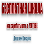 Zarabotok_youtbe