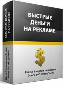 Быстрые_деньги_на_рекламе