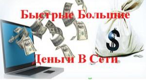 Деньги_в_Сети
