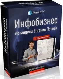 Инфобизнес_по_модели_Попова