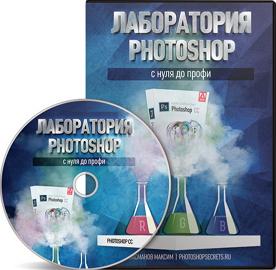 Лаборатория_Photoshop