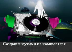 Создание_музыки