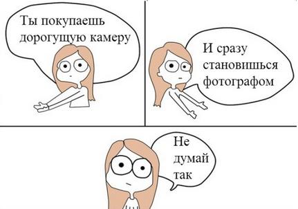 Не_надо_так