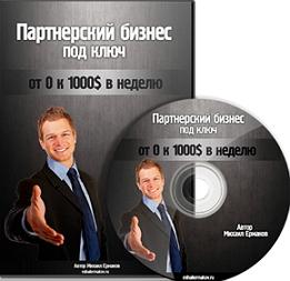 Партнерский_бизнес
