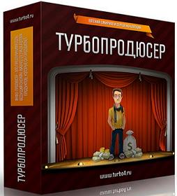 Турбо_продюсер