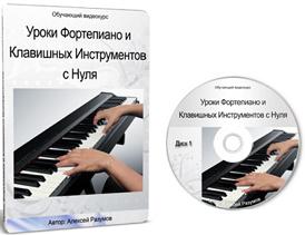Уроки_фортепиано