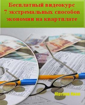 7_способов_экономии