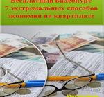 7_sposobov_ekonomii