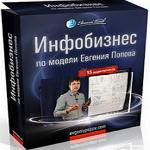 Infobizness_Popov