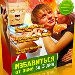 Izbavitsea_ot_akne