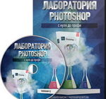 Laboratorya_Photoshop