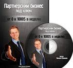 Partnerskii_bizness